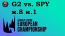G2 vs SPY Week 8 LEC 2019 Чемпионат Европы LCS EU G2 Esports Splyce