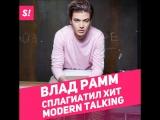 Влад Рамм попался на плагиате Modern Talking?