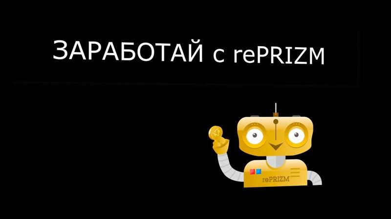Автоматический реинвестор rePRIZM - установил и получай максимум!