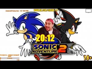 [18+] Шон играет в Sonic Adventure 2 (Dreamcast, 2001)