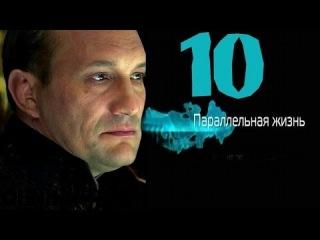 Параллельная жизнь 10 серия(сериал,детектив),Россия 2014