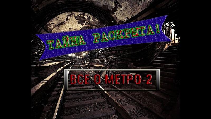ТАЙНА РАСКРЫТА! [ВСЕ о МЕТРО-2 D6]