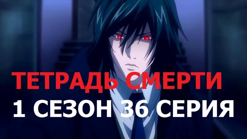 Тетрадь смерти I Death Note 1 сезон 36 серия на русском (дубляж)