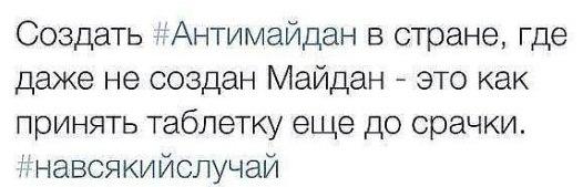 Янукович не только алчный и жестокий, он еще и трус. Поэтому он не вернется в Украину, - Луценко - Цензор.НЕТ 1532