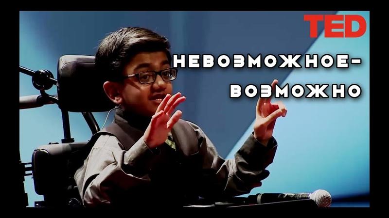 TED | Как 13-ти летний мальчик изменил Невозможно на Я могу | Sparsh Shah