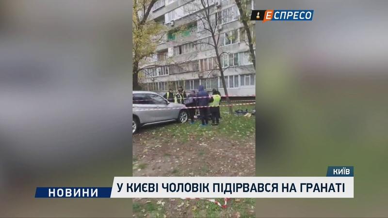 У Києві чоловік підірвався на гранаті