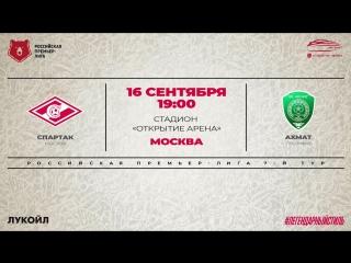 Превью к матчу «Спартак» — «Ахмат»