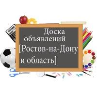 Барахолка в ростове-на-дону - Одноклассники