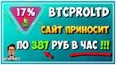 Инвест проект BtcProLtd платит каждый час по 387 рублей Страховка 200$ ArturProfit