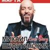 Юбилейный концерт Михаила ШУФУТИНСКОГО