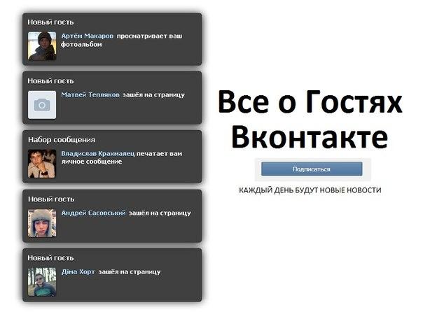 шпион для вконтакте
