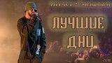 MiyaGi &amp Эндшпиль - Лучшие дни (4K Video Clip) (2018)