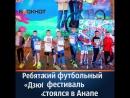 В Анапе с 14 по 16 сентября состоялся детский футбольный турнир «Дзюбиада: Честь имею!»
