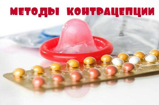 метод контрацепции мини пили:
