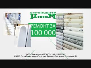 Ремонт за 100 тысяч от ИНКОМ