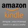 Kindle Сибирь