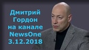 Дмитрий Гордон на канале NewsOne 3 12 2018