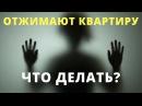 Приставы РФ отжимают квартиру. Что делать СССР Правительство Краснодарского ...