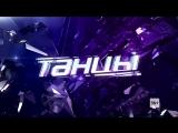 До нового сезона шоу ТАНЦЫ осталось 4 дня!!