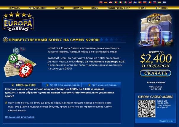 Код бонуса на европе казино казино с минимальным дипозитом