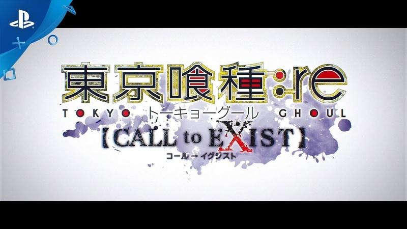 『東京喰種:re 【CALL to EXIST】』 ティザーPV