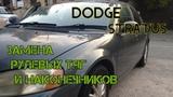Замена рулевых тяг и наконечников Dodge Stratus