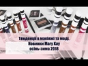 Видео- урок от Кристины Маковой №10 «Тенденции в макияже и моде. Новинки Mary Kay осень-зима 2018