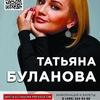 Татьяна Буланова   27 мая   Дмитров