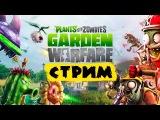 Растения против Зомби: Садовая война» (Стрим)