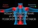 Мощное оздоровление и омоложение позвоночника и суставов Гипнотический сеанс