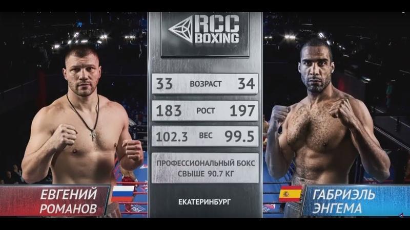 Евгений Романов Россия vs Габриэль Энгема Испания 08 12 2018 RCC Boxing Promotions