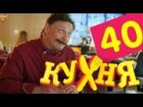 Сериал Кухня онлайн 2 сезон 40 серия