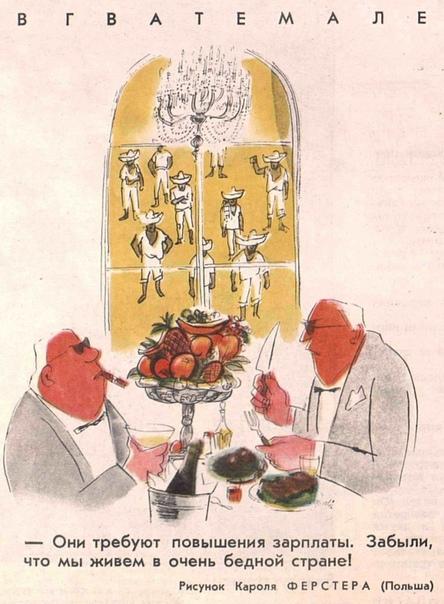 Иллюстрация с сарказмом из журнала «Крокодил», 10, апрель 1965 года.