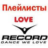 ПЛЕЙЛИСТ Лав радио Рекорд онлайн