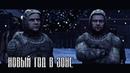S.T.A.L.K.E.R. Новый Год в Зоне короткометражка