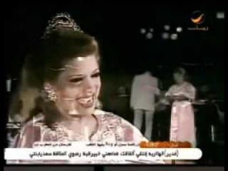 Shareefa Fadel 3ala Meen