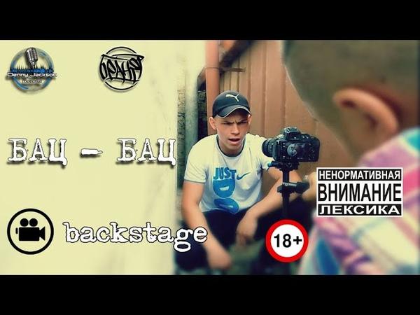 БРАНЯ - Бац-Бац ( Backstage / Съёмки клипа / Denny T. Production )