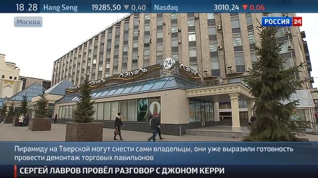 Новости на Россия 24 • Пирамиду на Тверской снесут владельцы