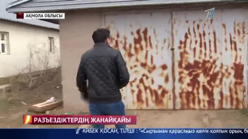 Елорда іргесіндегі ауыл тұрғындары көшеге шықты