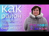 Слово замам #3 Как Сургутский район справляется с последствиями снегопада