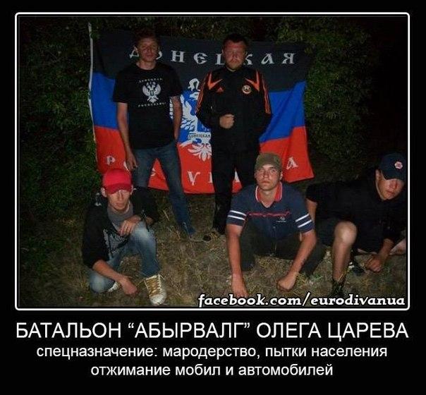 """Аваков не признает """"народную милицию"""" террористов: """"У нас вооруженные бандиты в Донбассе"""" - Цензор.НЕТ 4403"""
