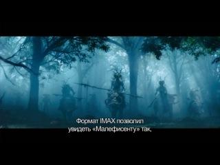 Малефисента - смотрите в IMAX