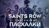 Saints Row 3 - ПАСХАЛКИ И СЕКРЕТЫ АССАСИН, ТИТАНИК, ПИНГВИН, JOHNNY CAT...