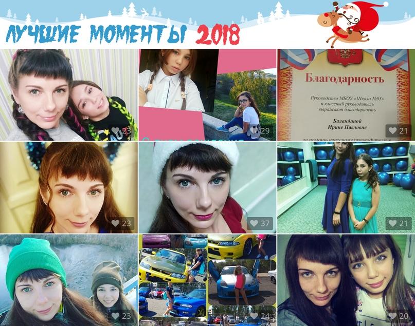 Ирина Баландина | Нижний Новгород