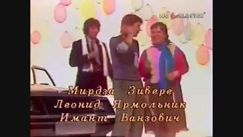 Мирдза Зивере Имант Ванцович Опус и Леонид Ярмольник Это правда 1985 год