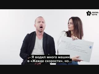 Аарон Пол и Эмили Ратаковски отвечают на самые популярные вопросы интернета [ЖЮ-перевод]