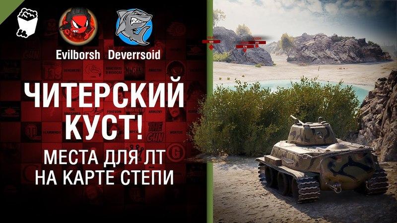 Читерский куст Места для ЛТ на карте Степи Лучшие позиции №19 World of Tanks