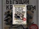 Пегий пес, бегущий краем моря 1990 фильм