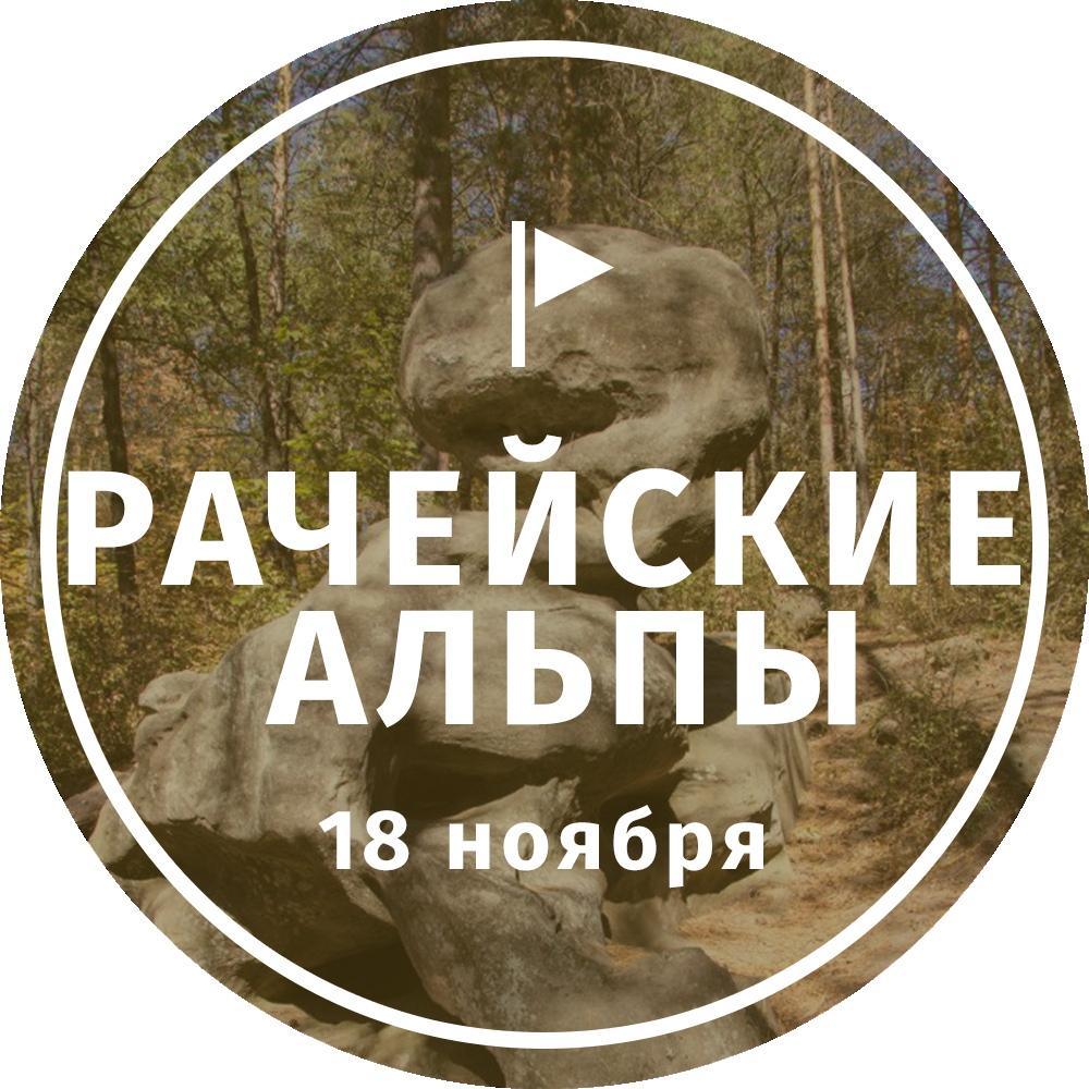 Афиша Тольятти ЛУЧ / Рачейские Альпы и Лабиринт 18 ноября