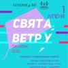 Свята ветру / Праздник ветра | Віцебск | 1.07